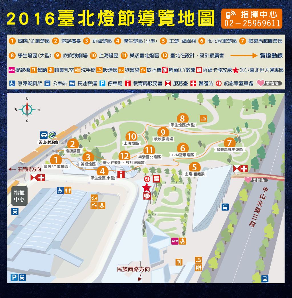 台北燈節導覽地圖