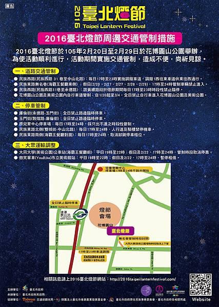 台北燈節交通管制