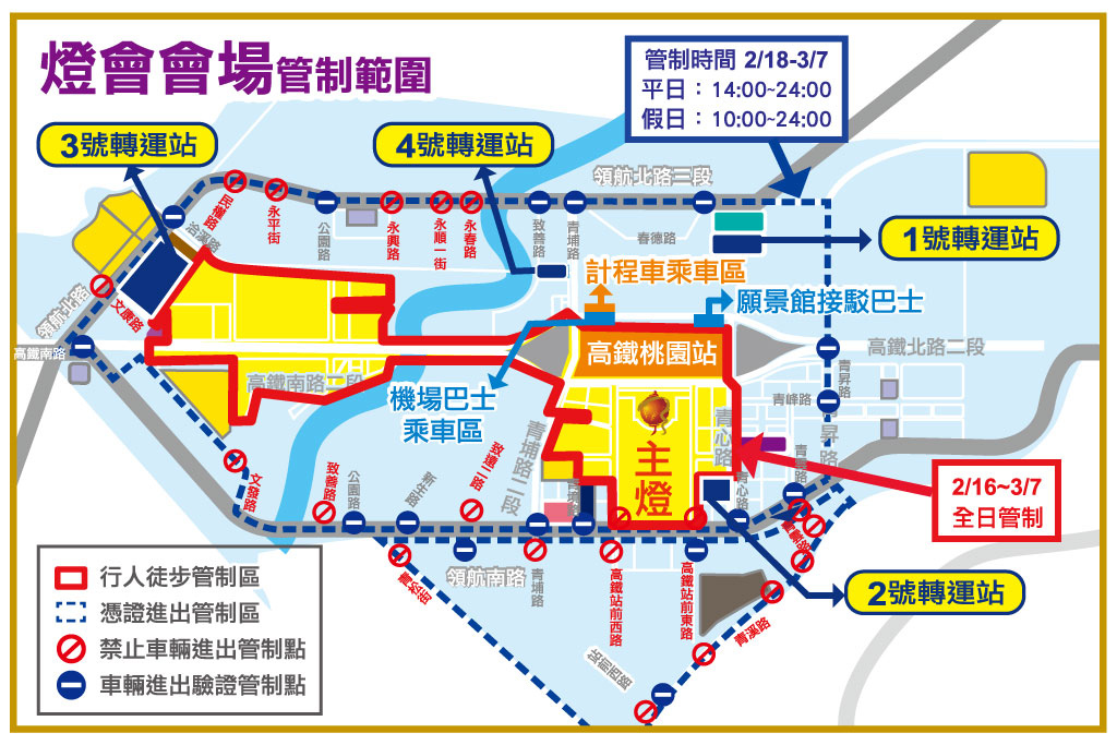 台灣燈會交通管制1