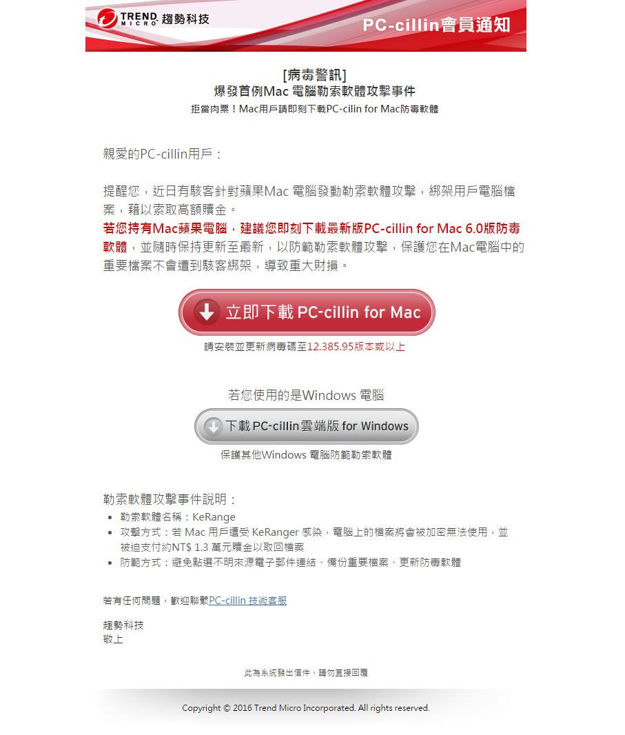 [趨勢科技]Mac病毒警訊 [for PCC user]_0309