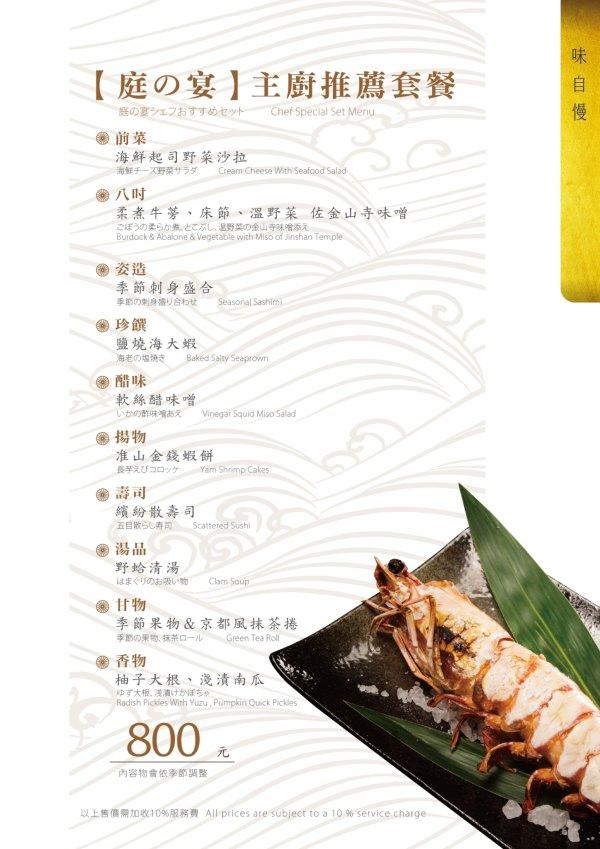 20160408_日料菜單本_04