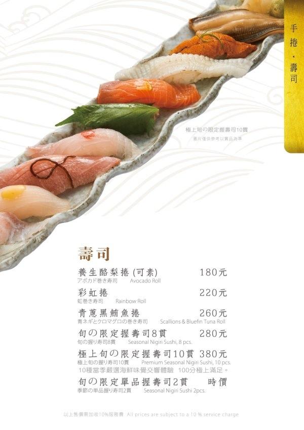 20160408_日料菜單本_10