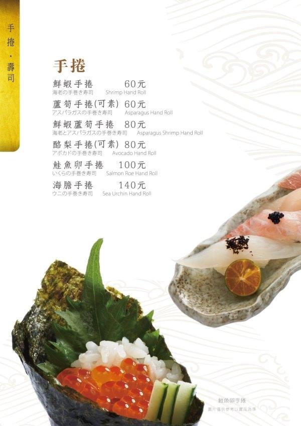 20160408_日料菜單本_09