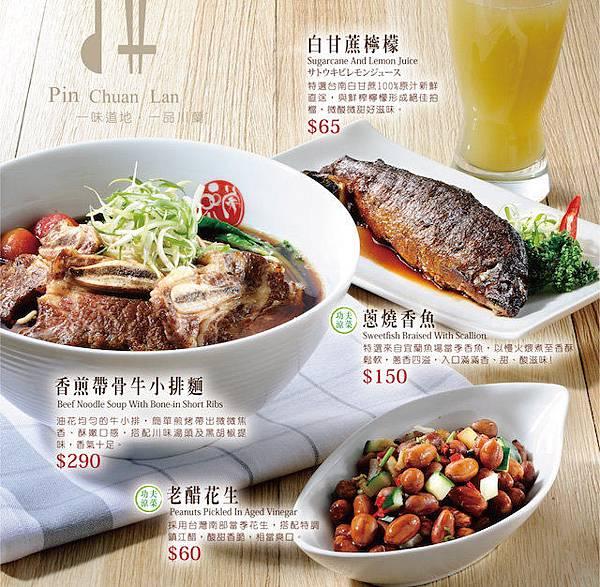 品川蘭2016美味大賞菜單1