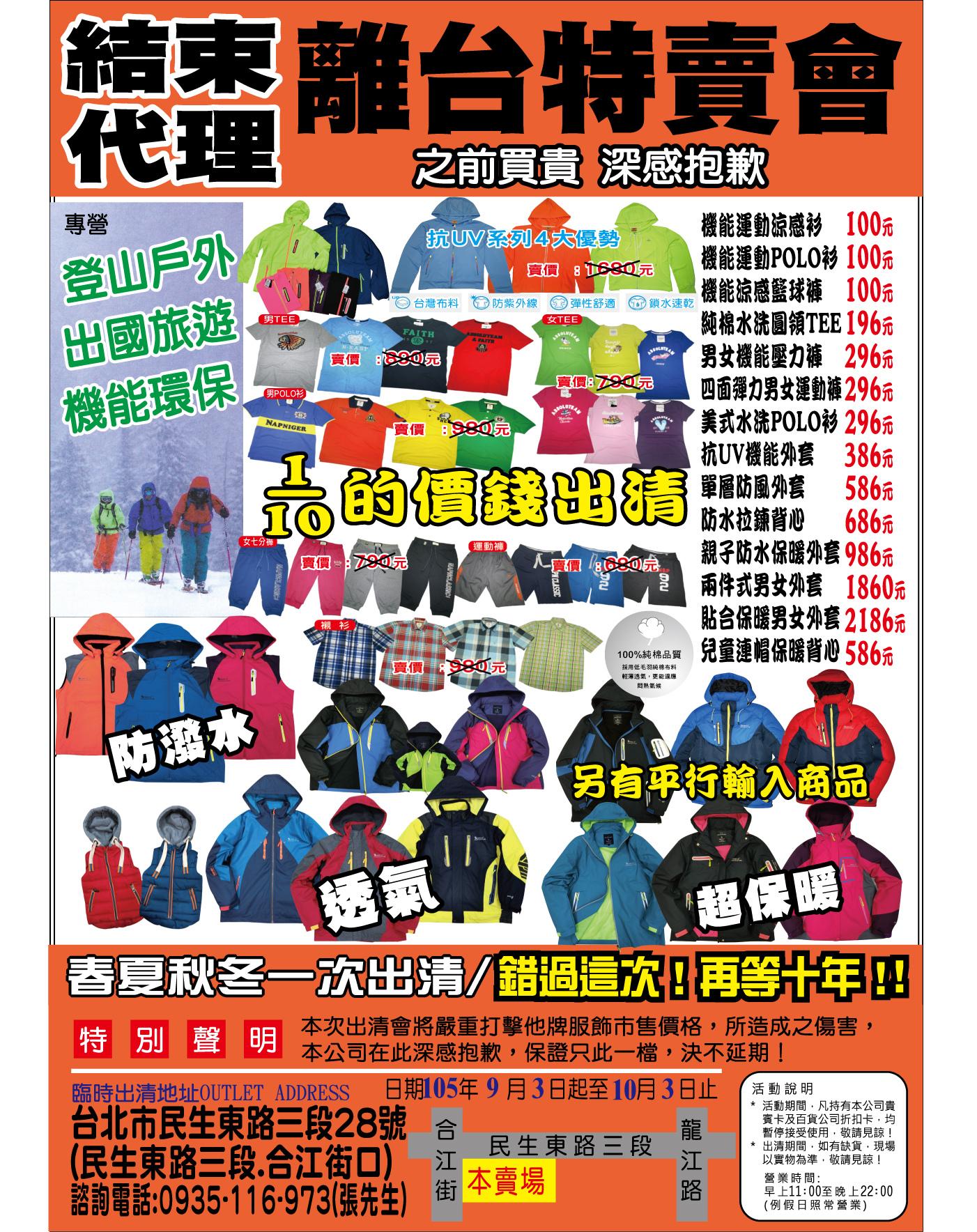 160901-琦哥-台北市民生東路三段-A4DM-雙面-100P銅版紙-16000張-正面.jpg