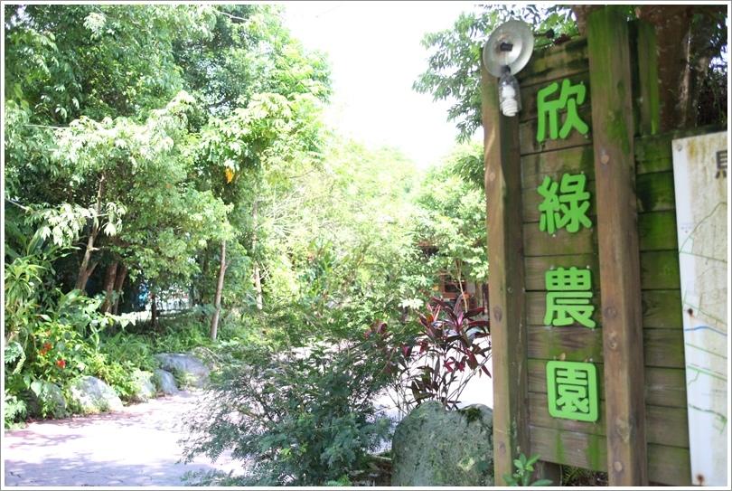 欣綠農園(1).JPG