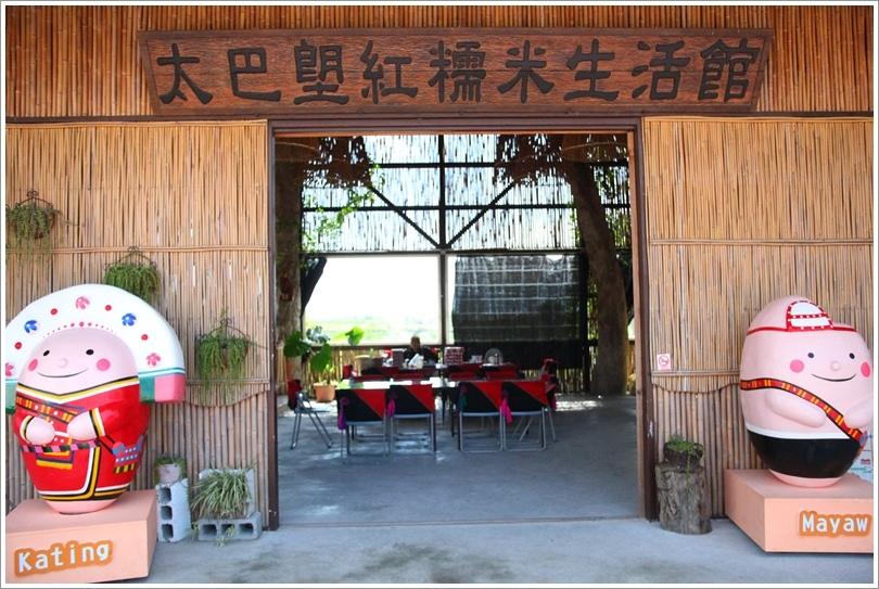 太巴塱紅糯米生活館 (1).JPG