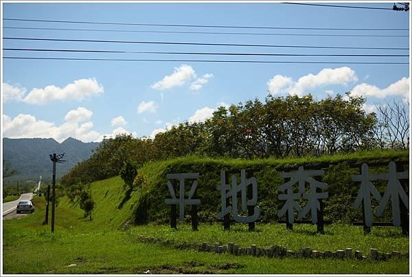 大農大富平地森林園區 (1).JPG