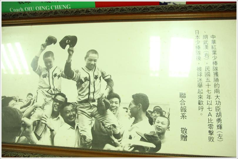 紅葉少棒紀念館 (7).JPG