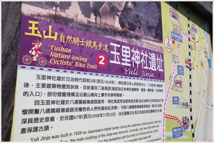 玉里神社遺址 (1).JPG