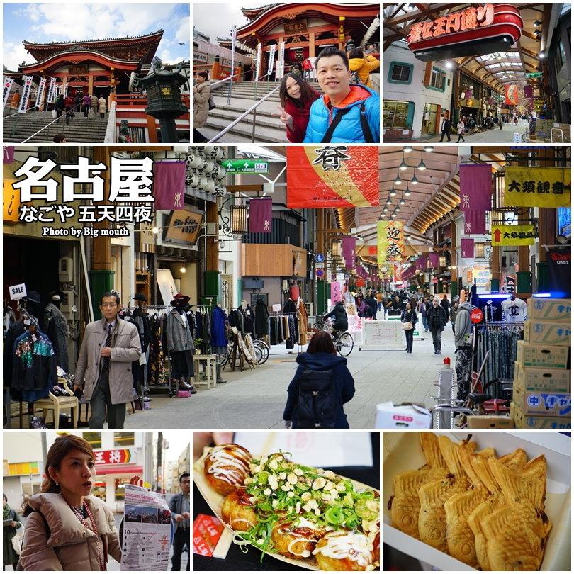1455436680-3240257683.jpg名古屋大須觀音商店街.jpg