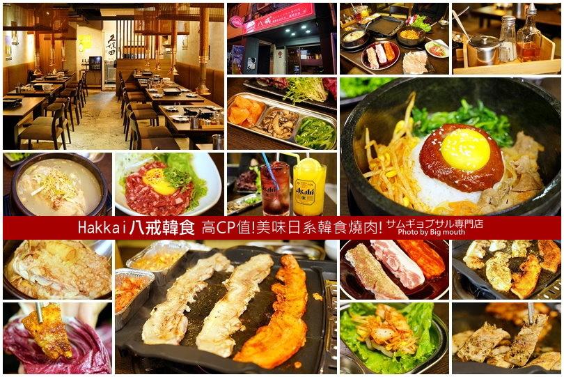 【台北行天宮】八戒韓食‧高CP值日系韓國風燒肉店! 服務好、小菜吃到飽!