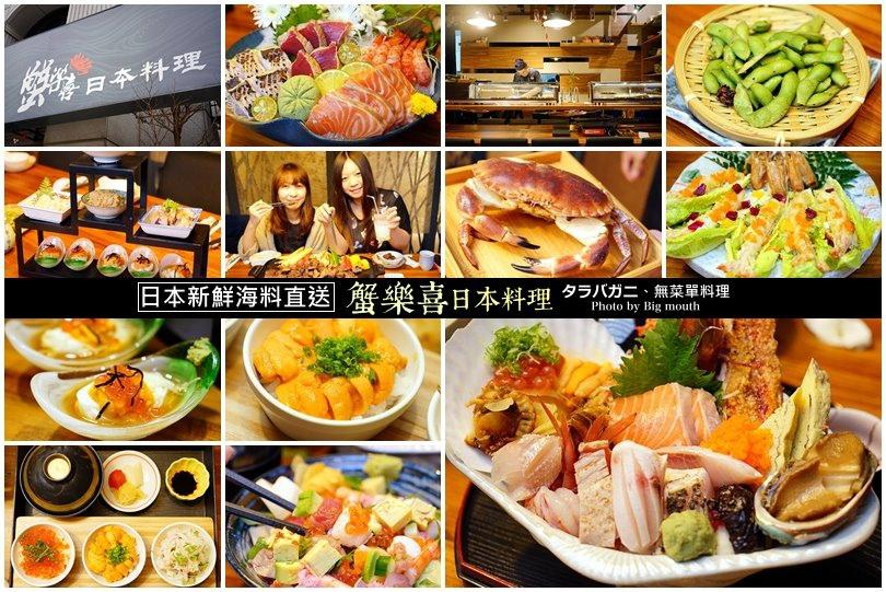 【竹北】蟹樂喜日本料理‧日本直送生猛海鮮!無菜單料理最低每人1000元,份量多口味好!另有午間特餐、多人合菜,聚餐好選擇!