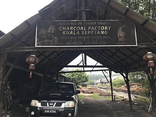 馬來西亞霹靂州十八丁炭窯_180912_0004.jpg