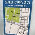 日本皇居_181112_0040.jpg