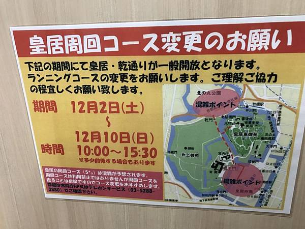 日本皇居_181112_0038.jpg