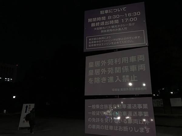 日本皇居_181112_0046.jpg