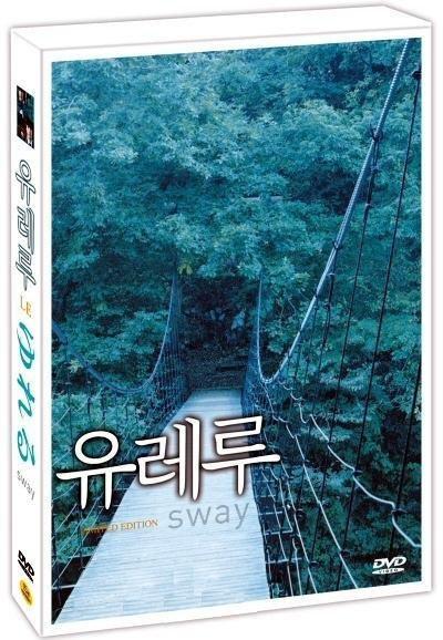 SWAY 吊橋上的秘密.jpg