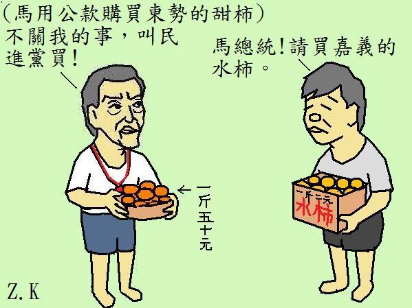 水柿.jpg