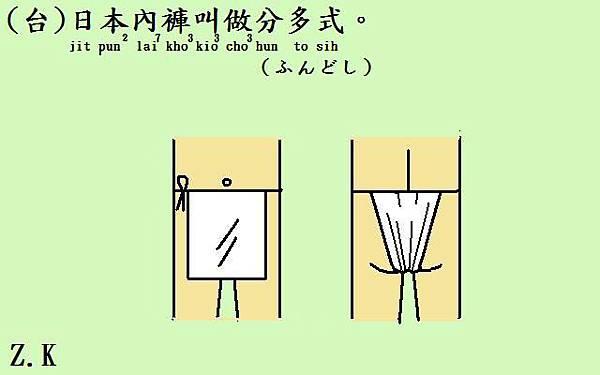 內褲.jpg