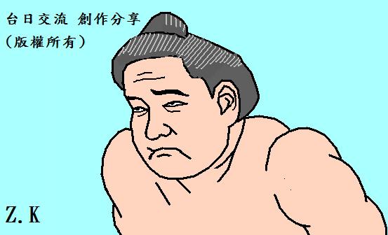 相撲.bmp