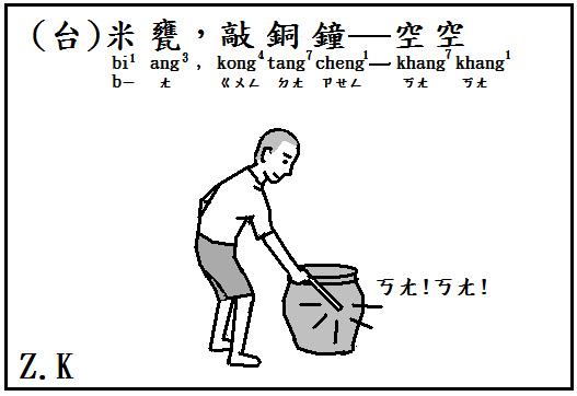 米甕.bmp