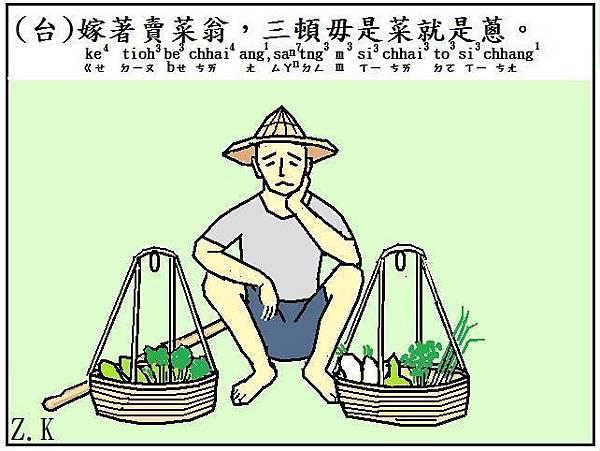 賣菜尪.jpg