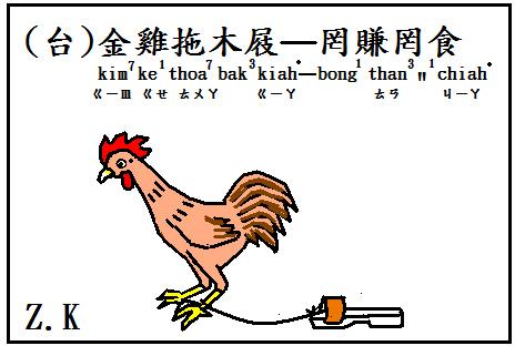 金雞.bmp
