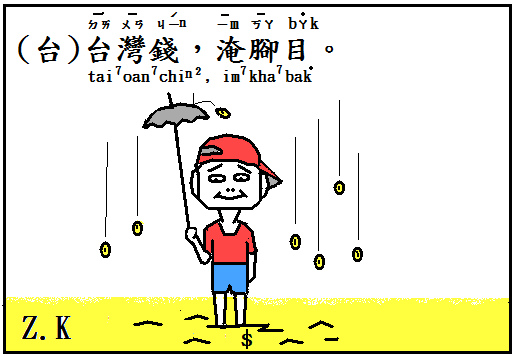 台灣錢.bmp