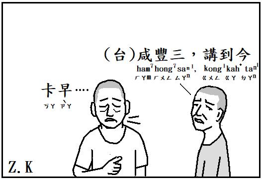 咸豐.bmp