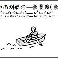 和尚划船.bmp