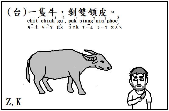 一隻牛.bmp