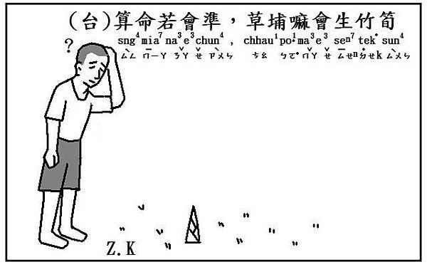 竹筍.jpg