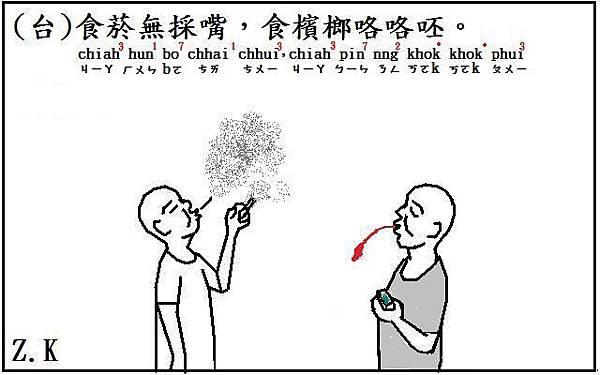 食菸.JPG