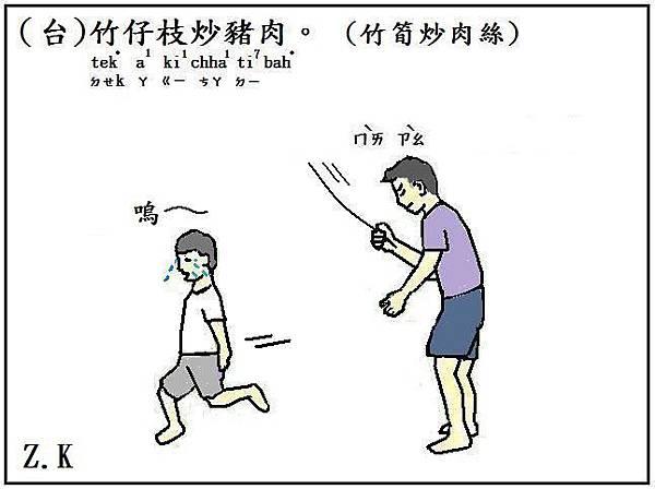 竹枝.JPG