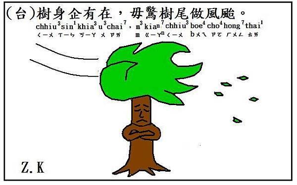 樹身.JPG