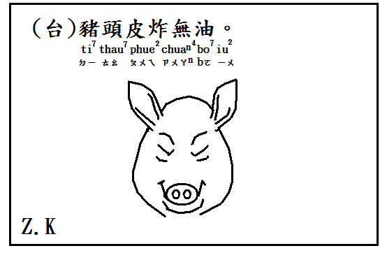 豬頭皮炸.bmp