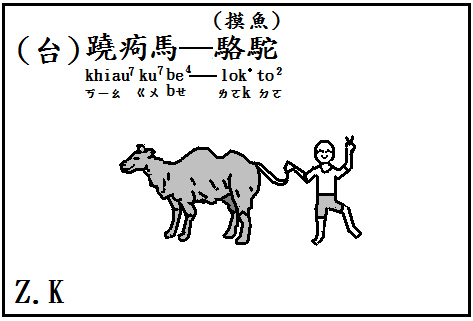 駱駝.bmp