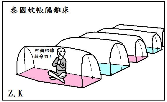 蚊帳.bmp