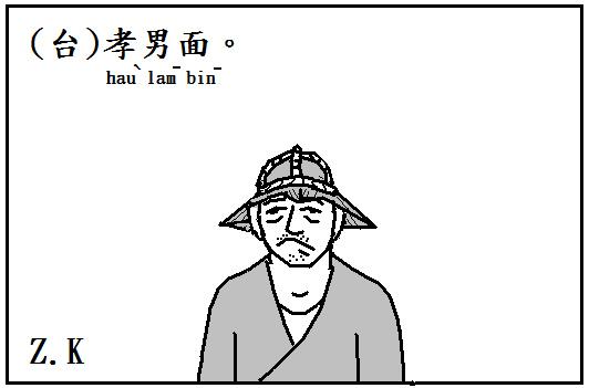 孝男.bmp