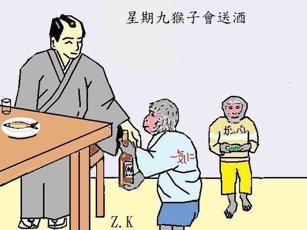 猴子送酒.jpg