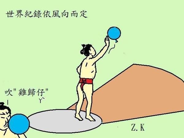 推氣球.jpg