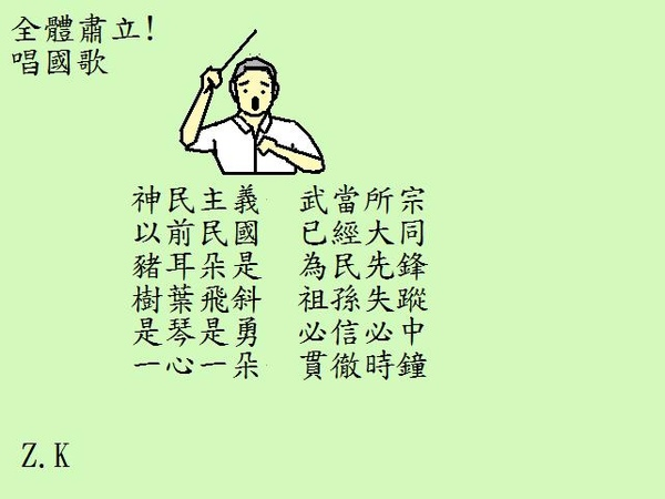 國歌.jpg