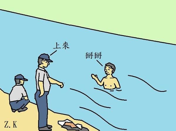 裸泳.jpg
