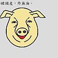豬頭皮.jpg
