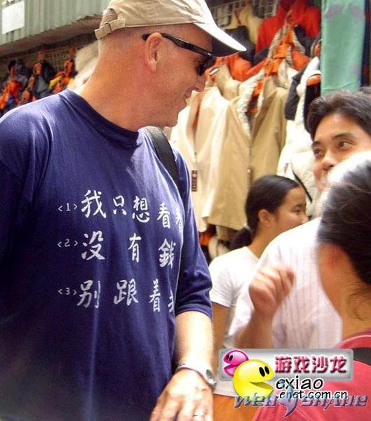 洋人到中國旅遊的招數