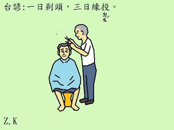 剃頭.jpg