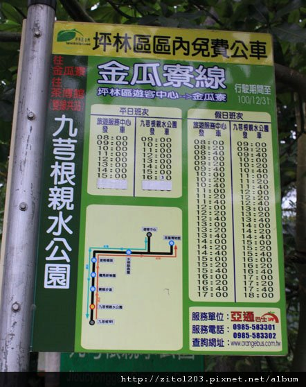濃濃「鄉」愁的坪林 (46).jpg