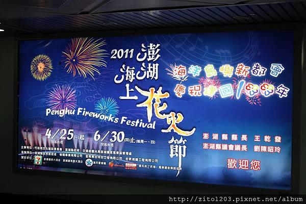 台灣 澎湖之美 (3).JPG