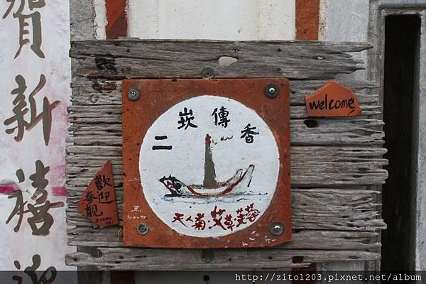 台灣 澎湖之美 (9).JPG